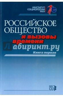 Российское общество и вызовы времени. Книга первая