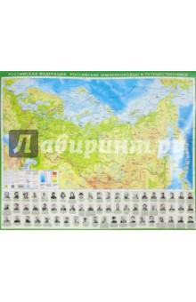 Российская Федерация. Российские землепроходцы и путешественники