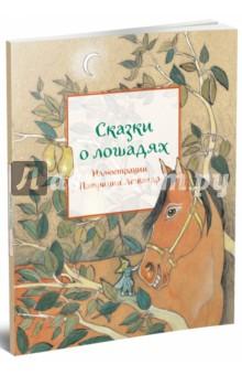 Сказки о лошадях фото