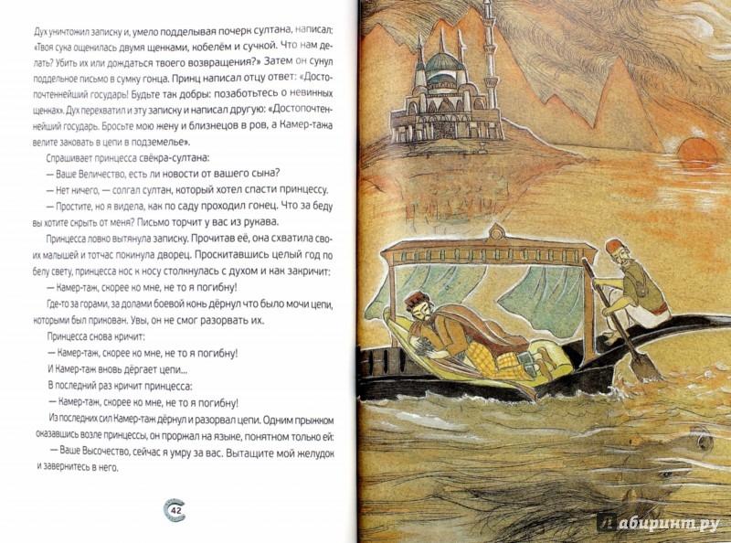 Иллюстрация 1 из 7 для Сказки о лошадях | Лабиринт - книги. Источник: Лабиринт