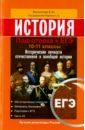 Обложка История. Подготовка к ЕГЭ 10-11 классы. Исторические личности отечественной и всеобщей истории