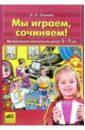 Зимина Ангелина Николаевна Мы играем сочиняем Музыкальное воспитание детей 5-7 лет