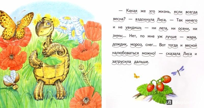 Иллюстрация 1 из 6 для Времена года - Николай Красильников | Лабиринт - книги. Источник: Лабиринт