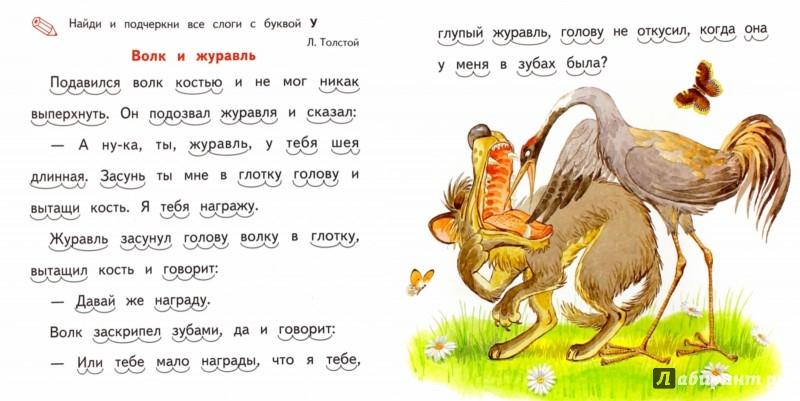 Иллюстрация 1 из 6 для Про Волка и другие истории - И. Меньшиков | Лабиринт - книги. Источник: Лабиринт