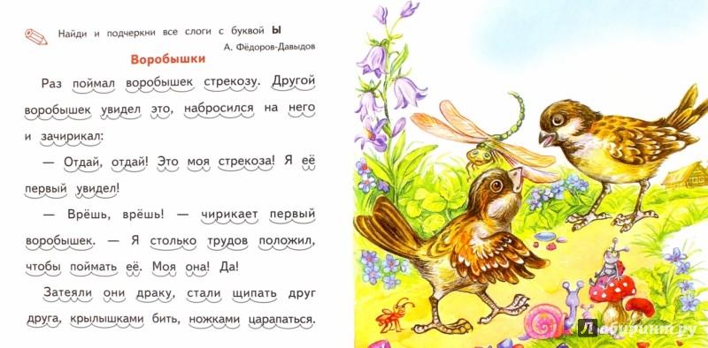Иллюстрация 1 из 6 для Про Петуха и другие истории - И. Меньшиков | Лабиринт - книги. Источник: Лабиринт