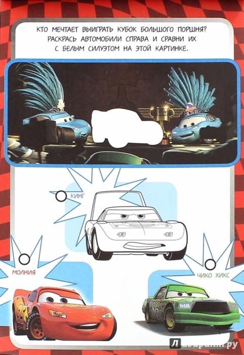 Иллюстрация 1 из 9 для Тачки. Думаем, рисуем, творим! (№1504)   Лабиринт - книги. Источник: Лабиринт