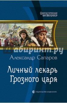 Личный лекарь Грозного царя ксения рождественская мистическая москва ключ от библиотеки ивана грозного