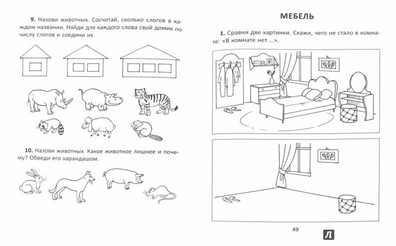 Иллюстрация 1 из 4 для Учим ребенка говорить правильно - Ашейчик, Юрова   Лабиринт - книги. Источник: Лабиринт