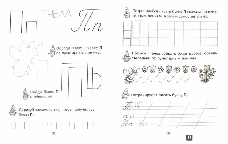 Иллюстрация 1 из 4 для Учимся писать буквы - Валерия Мельникова | Лабиринт - книги. Источник: Лабиринт
