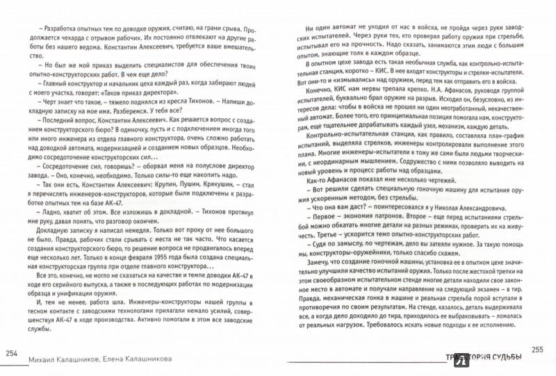 Иллюстрация 1 из 30 для Траектория судьбы - Калашников, Калашникова | Лабиринт - книги. Источник: Лабиринт