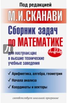 Сборник задач по математике для поступающих в высшие технические учебные заведения сканави м и сборник задач по математике для поступающих в вузы