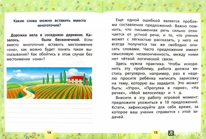Иллюстрация 1 из 11 для Учимся писать сочинения и изложения. Для начальной школы - Татьяна Янова | Лабиринт - книги. Источник: Лабиринт