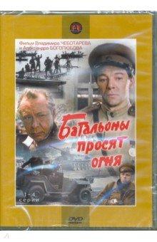 Батальоны просят огня. Серии 1-4 (2DVD) блокада 2 dvd