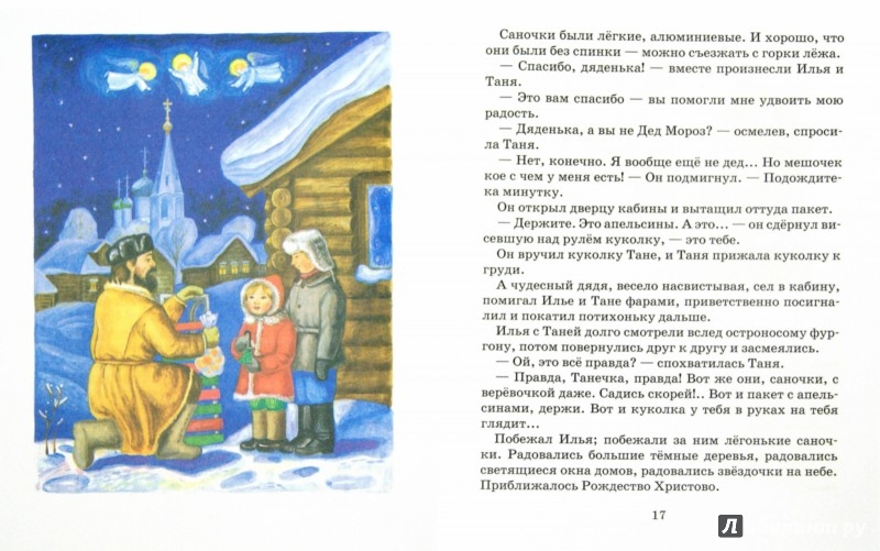 Иллюстрация 1 из 16 для Старший брат. Рассказы - Л. Нечаев | Лабиринт - книги. Источник: Лабиринт