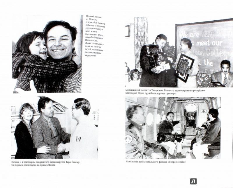 Иллюстрация 1 из 20 для Все тот же я. Москва - Голливуд - Родион Нахапетов | Лабиринт - книги. Источник: Лабиринт