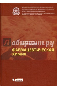 Фармацевтическая химия. Учебник химия в строительстве учебник