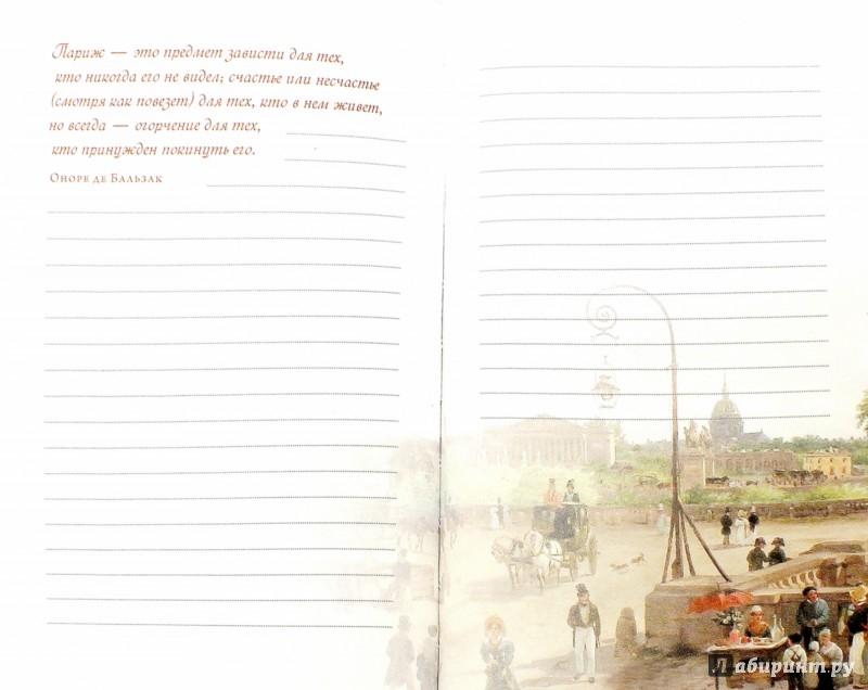 Иллюстрация 1 из 28 для Париж. ArtNote. Париж. Бульвар   Лабиринт - канцтовы. Источник: Лабиринт