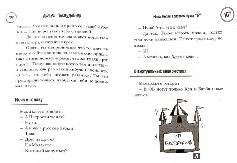 "Иллюстрация 1 из 16 для Мама, Колян и слово на букву ""б"" - Диляра Тасбулатова | Лабиринт - книги. Источник: Лабиринт"