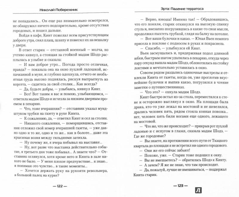 Иллюстрация 1 из 8 для Эрта 2. Падение терратоса - Николай Побережник | Лабиринт - книги. Источник: Лабиринт