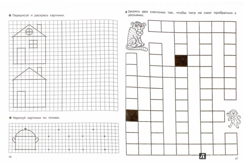 Иллюстрация 1 из 13 для 1000 упражнений. Рисуем по клеточкам | Лабиринт - книги. Источник: Лабиринт