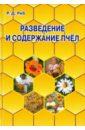 Обложка Разведение и содержание пчел