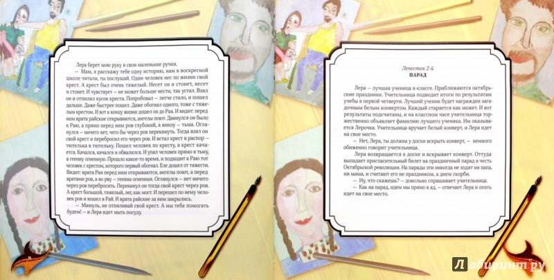 Иллюстрация 1 из 31 для Матушкины цветочки - Ольга Юревич | Лабиринт - книги. Источник: Лабиринт