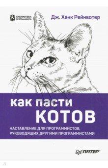 Пасти котов fb2