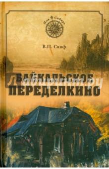 Байкальское Переделкино
