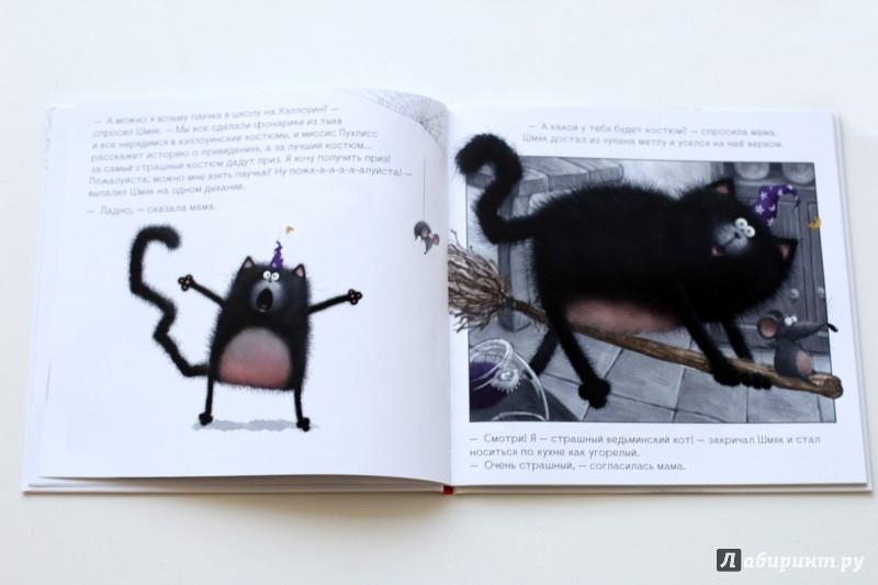 Иллюстрация 1 из 41 для Шмяк. Сласти или напасти - Роб Скоттон   Лабиринт - книги. Источник: Лабиринт