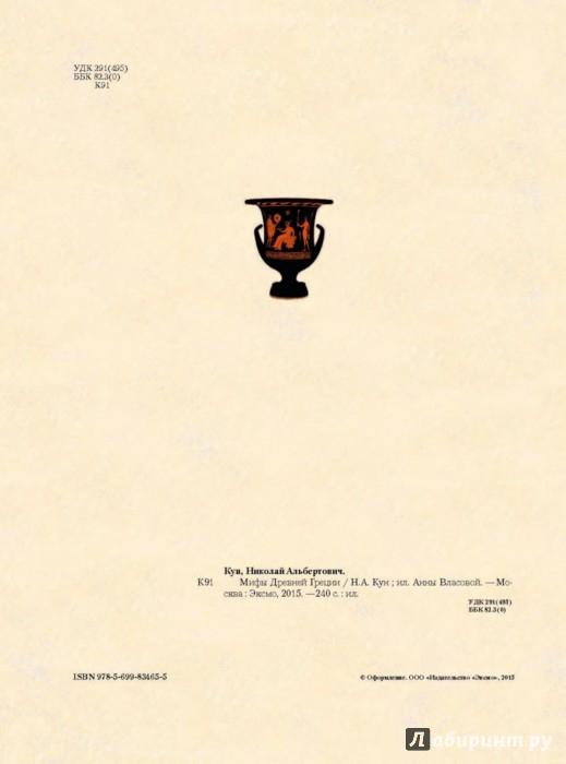 Иллюстрация 1 из 59 для Мифы Древней Греции - Николай Кун | Лабиринт - книги. Источник: Лабиринт