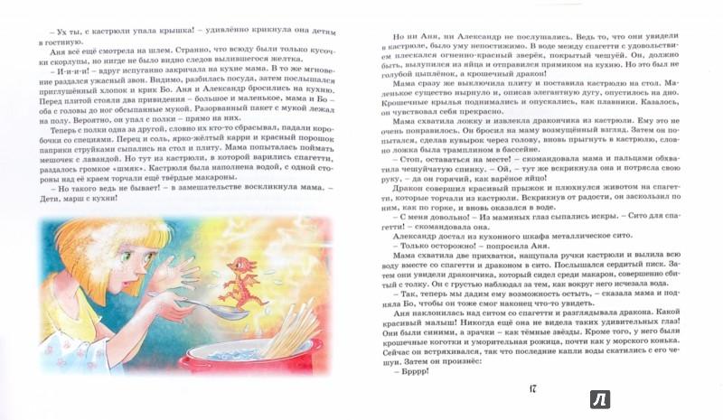 Иллюстрация 1 из 48 для Дракон из голубого яйца - Нина Блазон | Лабиринт - книги. Источник: Лабиринт