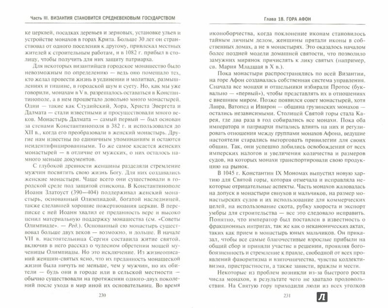 Иллюстрация 1 из 13 для Византия. Удивительная жизнь средневековой империи - Джудит Херрин | Лабиринт - книги. Источник: Лабиринт