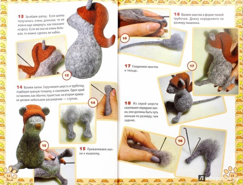 Иллюстрация 1 из 10 для Валяние игрушек из шерсти - Татьяна Кугаевская | Лабиринт - книги. Источник: Лабиринт