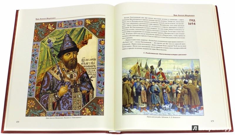 Иллюстрация 1 из 7 для Иллюстрированная история государства российского (в футляре) - Н. Сухарева | Лабиринт - книги. Источник: Лабиринт