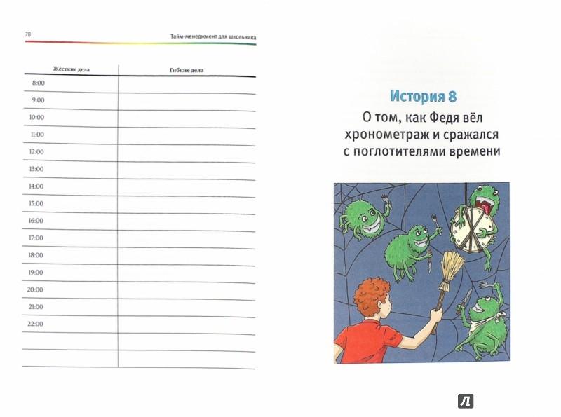 Иллюстрация 1 из 8 для Тайм-менеджмент для школьника. Как Федя Забывакин учился временем управлять - Марианна Лукашенко | Лабиринт - книги. Источник: Лабиринт