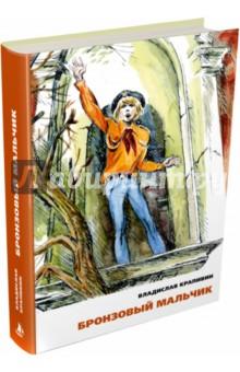 Бронзовый мальчик издательский дом мещерякова бронзовый мальчик в крапивин