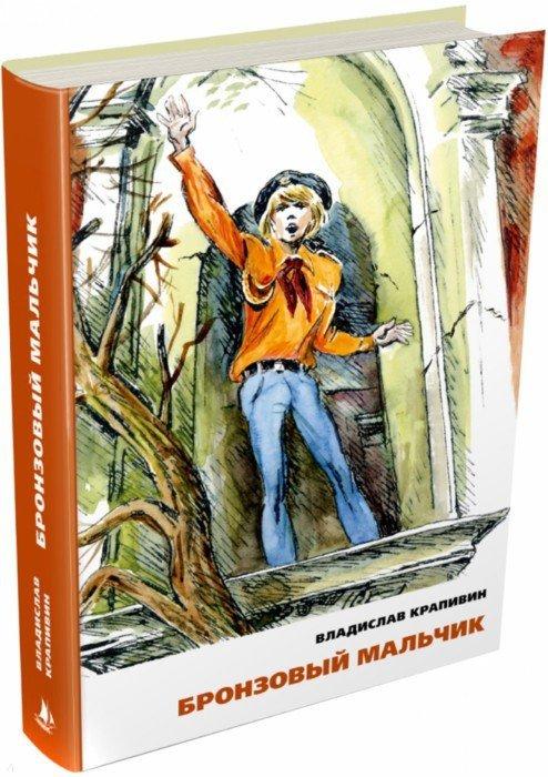 Иллюстрация 1 из 25 для Бронзовый мальчик - Владислав Крапивин | Лабиринт - книги. Источник: Лабиринт