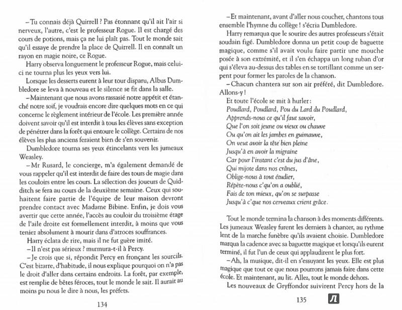 Иллюстрация 1 из 6 для Harry Potter a l'ecole des sorciers - Joanne Rowling | Лабиринт - книги. Источник: Лабиринт