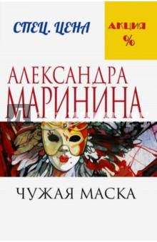 Электронная книга Чужая маска