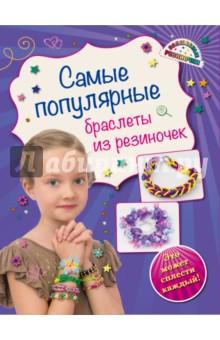 Самые популярные браслеты из резиночек браслеты