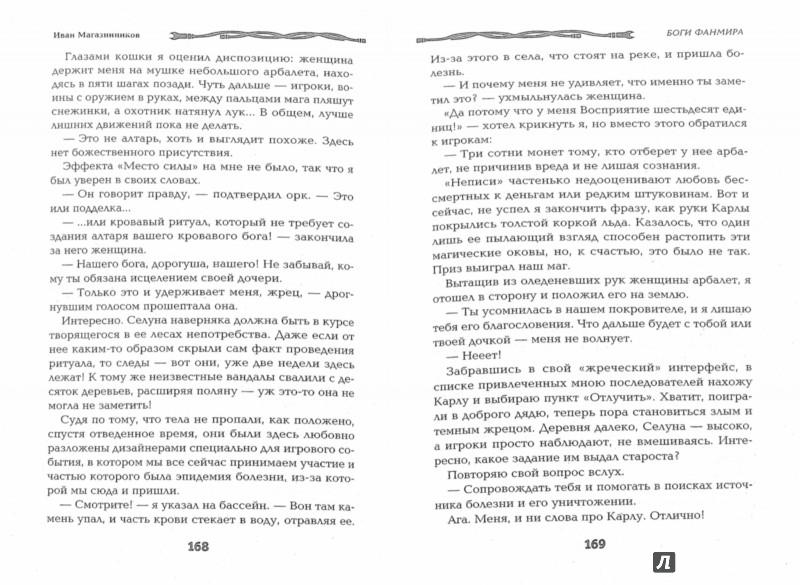 Иллюстрация 1 из 6 для Боги Фанмира - Иван Магазинников | Лабиринт - книги. Источник: Лабиринт