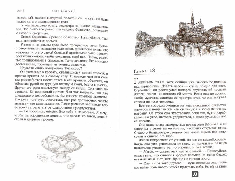 Иллюстрация 1 из 8 для Француженки не верят джентльменам - Лора Флоранд | Лабиринт - книги. Источник: Лабиринт