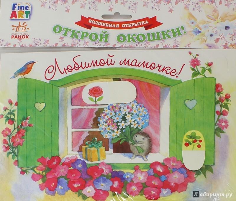 Иллюстрация 1 из 5 для Любимой мамочке. Ёжик | Лабиринт - игрушки. Источник: Лабиринт