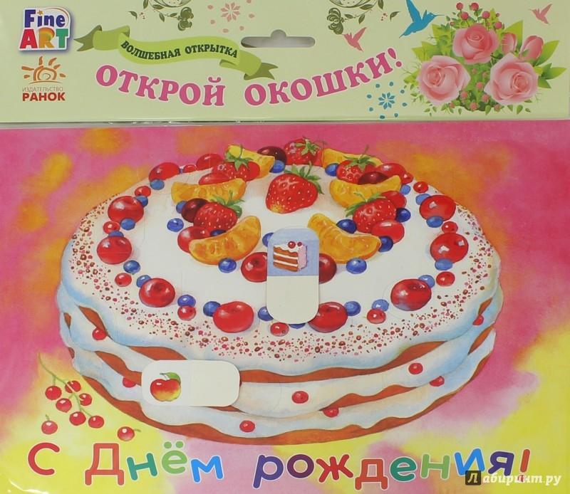 Иллюстрация 1 из 3 для С Днем Рождения. Торт | Лабиринт - игрушки. Источник: Лабиринт