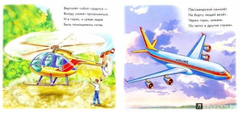 Иллюстрация 1 из 18 для В воздухе - А. Геращенко | Лабиринт - книги. Источник: Лабиринт