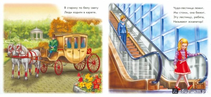 Иллюстрация 1 из 23 для Мы едем, едем - Ирина Солнышко | Лабиринт - книги. Источник: Лабиринт