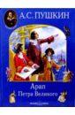 купить Пушкин Александр Сергеевич Арап Петра Великого по цене 111 рублей