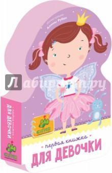 Первая книжка для девочки самым маленьким в детском саду