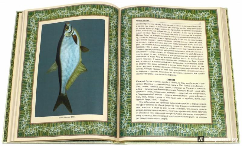 Иллюстрация 1 из 9 для Русская рыбалка (шелк) | Лабиринт - книги. Источник: Лабиринт