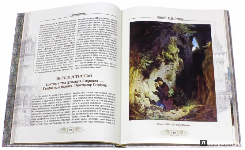 Иллюстрация 1 из 15 для Сказки Э.Т.А. Гофмана - Гофман Эрнст Теодор Амадей | Лабиринт - книги. Источник: Лабиринт